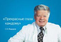 Микрохирургия глаза - Оренбург