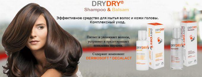 Бренд Dry Dry расширяет присутствие на российском рынке